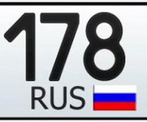 Номера 178 региона закончились