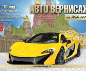 Автовернисаж в Санкт-Петербурге