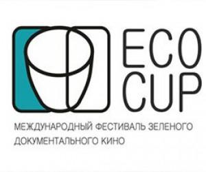 Фестиваль экологического кино ECOCUP