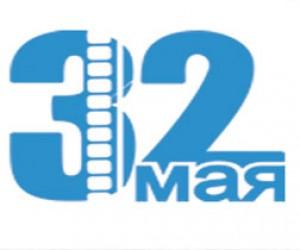 Кинофестиваль «32 мая» всё же состоится