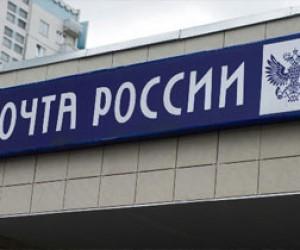 «Почта России» сделает Санкт-Петербург центром Северо-западного макрорегиона
