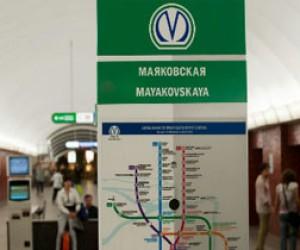 Станция «Маяковская» временно закрыта