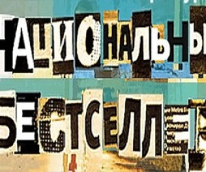 Премия «Национальный бестселлер»в Петербурге