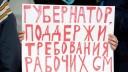 В Петербурге сотрудники завода GM вышли пикет