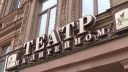 Театр «На Литейном» приняли на баланс Петербурга
