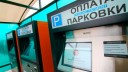 С 3 сентября парковка в центре Петербурга станет платной
