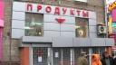В Петербурге директор продуктового магазина стрелял по клиентам из пистолета