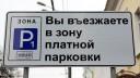 Более 60 млн рублей в городскую казну принесла зона платных парковок