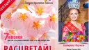 В Петербурге стартует проект «7 жизней»