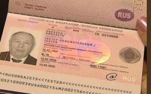Загранпаспорт с чипами был презентован в Петербурге