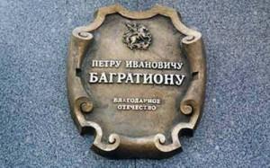 В Петербурге установят памятник Багратиону