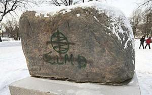 На Троицкой площади осквернен памятник жертвам репрессий