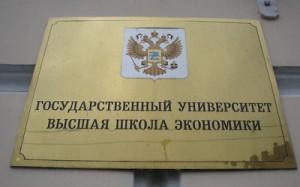 В петербургском отделении Высшей школы экономики открылся исторический факультет