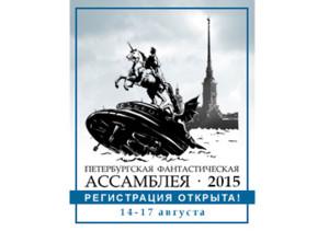 Петербургской фантастической ассамблеи