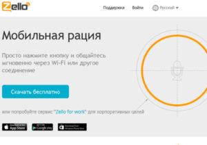 Коммуникационный сервис Zello способствует лучшему обслуживанию пассажиров в российских аэропортах