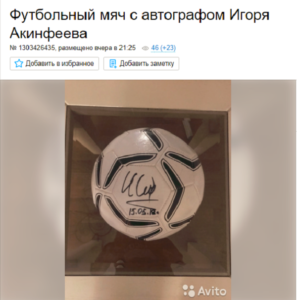 Акинфеев и кокошники на Avito: спрос после исторического матча вырос в 18 раз