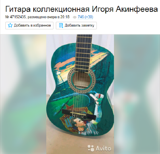 гитара акинфеева
